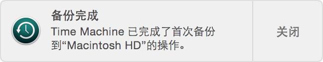 """通知:备份完成。时间机器已完成了首次备份到""""Macintosh HD""""的操作。"""
