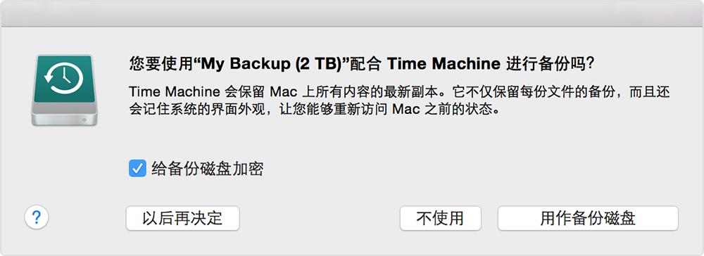 """提醒:您要通过""""时间机器""""将这个磁盘用于备份吗?"""